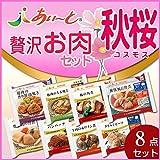 【冷凍介護食】摂食回復支援食あいーと 贅沢お肉セット 秋桜(8個入)