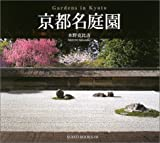 img - for Gardens in Kyoto book / textbook / text book
