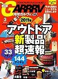 ガルヴィ 2011年 03月号 [雑誌]