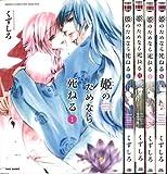 姫のためなら死ねる コミック 1-5巻セット (バンブーコミックス)