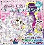 きせかえDECOブックDX シークレット☆ランウェイ (きせかえDECOブック 4)