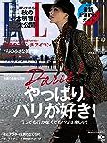 ELLE JAPON (エル・ジャポン) 2016年 10月号