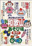 子どもとでかける和歌山あそび場ガイド