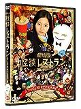 剛力彩芽 DVD 「劇場版 怪談レストラン」