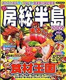 房総半島 2009―まるごと食材王国 (メディアパルムック パーフェクトガイド 47)