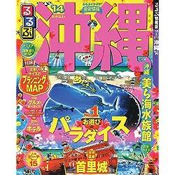 るるぶ沖縄\'14 (国内シリーズ)