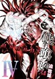 嘘喰い 34 (ヤングジャンプコミックス)