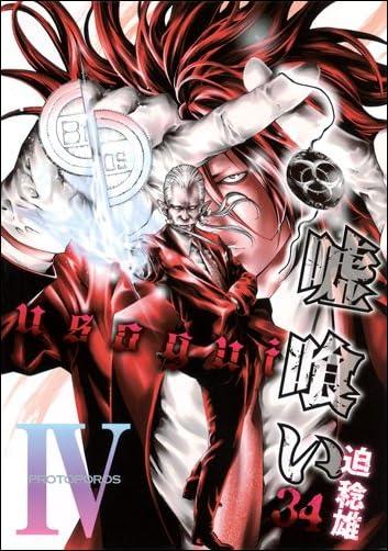 嘘喰い 34  ヤングジャンプコミックス)