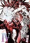 嘘喰い 第34巻 2014年08月20日発売
