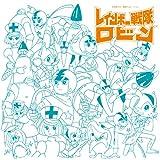 アニメ・ミュージック・カプセル「レインボー戦隊ロビン」