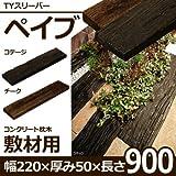 コンクリート製枕木 TYスリーパー ペイブ900L(90×22×5cm)(コテージ)