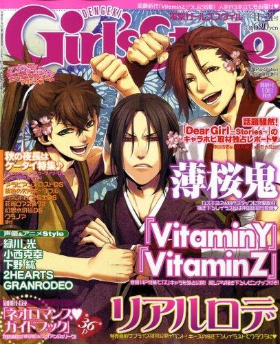 電撃 Girl's Style (ガールズスタイル) 2008年 11/21号 [雑誌]