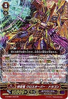 カードファイトヴァンガードG/トライスリーNEXT/G-CHB01/002 時空竜 クロスオーバー・ドラゴン GR