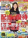 ダイヤモンド ZAi (ザイ) 2014年 06月号 [雑誌]