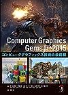 Computer Graphics Gems JP 2015