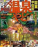 まっぷる 温泉やど 関東・甲信越 '16 (まっぷるマガジン)
