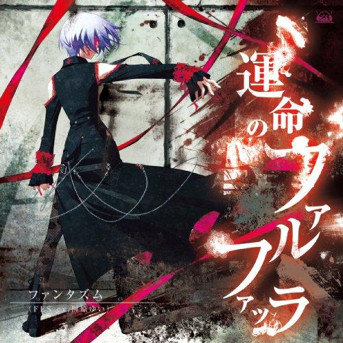 【torrent】【アニソン】 『STEINS; GATE』エンディングテーマ - 運命のファルファッラ/榊原ゆい[zip]