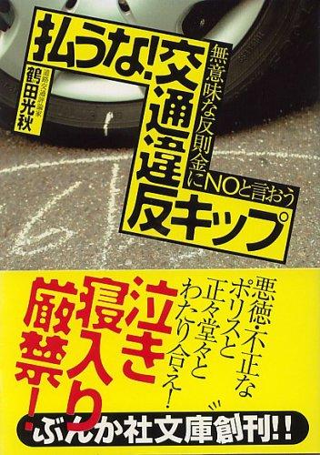払うな!交通違反キップ―無意味な反則金にNOと言おう (ぶんか社文庫)