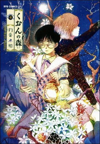 くおんの森 4(リュウコミックス)