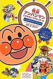 横浜アンパンマンこどもミュージアム&モール公式ガイドブック '13~'14 (日テレbooks)
