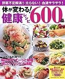 体が変わる!健康レシピ600品 (GAKKEN HIT MOOK)