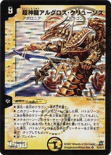 超神龍アルグロスクリューソス(SR)(S5/S5/Y5)
