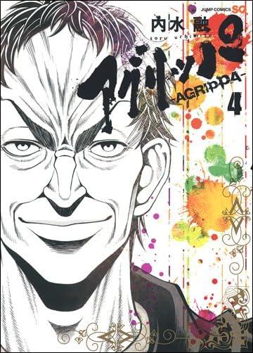 アグリッパ―AGRIPPA― 4 (ジャンプコミックス)