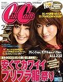 CanCam (キャンキャン) 2009年 02月号 [雑誌]