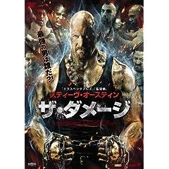 スティーヴ・オースティン ザ・ダメージ [DVD]