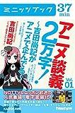 アニメ談義2万字!?吉田尚記がアニメで企んでる?Vol.1 (カドカワ・ミニッツブック)
