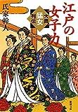 江戸の女子力―大奥猛女列伝 (新潮文庫)