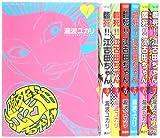 臨死!!江古田ちゃん コミック 1-7巻セット (アフタヌーンKC)