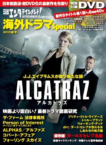 日経エンタテイメント! 海外ドラマSpecial2012[夏]号 (日経BPムック)