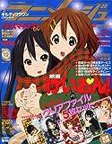 アニメージュ 2011年 12月号 [雑誌]