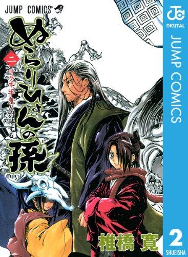 ぬらりひょんの孫 モノクロ版 2 (ジャンプコミックスDIGITAL)