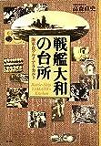 戦艦大和の台所―海軍食グルメ・アラカルト