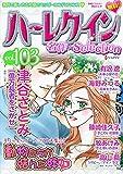 ハーレクイン 名作セレクション vol.103 (ハーレクインコミックス)