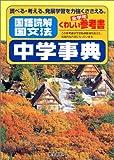 国語読解国文法中学事典 (くわしい参考書全学年)