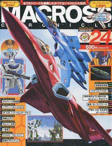 MACROSS CHRONICLE (マクロス・クロニクル) 2009年 6/25号 [雑誌]