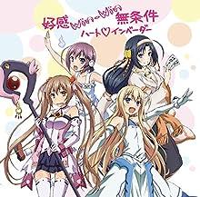 好感Win-Win無条件(初回限定盤)(DVD付)