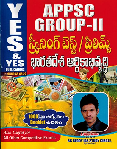 APPSC Group-II Economy Screening Test [ TELUGU MEDIUM ]