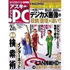 ASCII.PC (アスキードットピーシー) 2005年 02月号