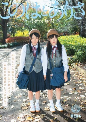 仲良し2人組の女の子を1本の生チ○ポで本物の穴姉妹にしてあげる。 このはとありさ(ダブル無毛) ミニマム [DVD]