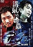 溝鼠VS.毒蟲 [DVD]
