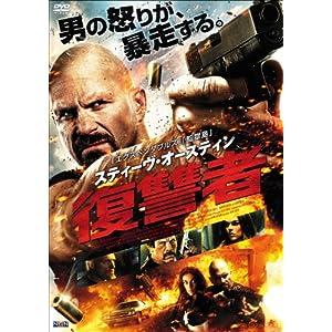 スティーヴ・オースティン 復讐者 [DVD]