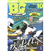 Mr.Bike (ミスターバイク) BG (バイヤーズガイド) 2011年 10月号 [雑誌]