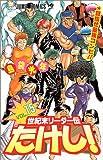 世紀末リーダー伝たけし! (15) (ジャンプ・コミックス)