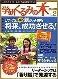 学研くるみの木 2007年 09月号 [雑誌]