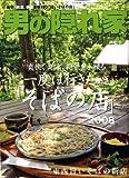 男の隠れ家 2008年 09月号 [雑誌]
