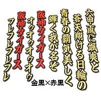 【プロ野球 阪神タイガースグッズ】六甲おろしワッペン1番(大)カラー:金黒×赤黒